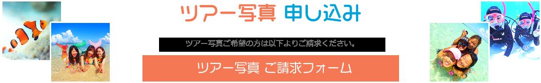 石垣島ツアー写真申し込み