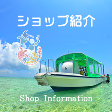石垣島あつまるショップ紹介