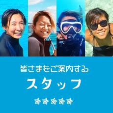 石垣島あつまるスタッフ紹介