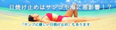 日焼け止めはサンゴや海に悪影響!?