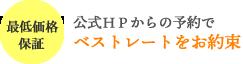 公式HPベストレート宣言