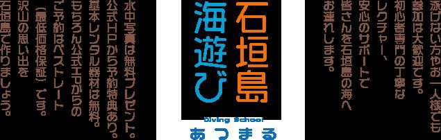 石垣島のマリンアクティビティ・体験ダイビング・シュノーケリング総合サイト「あつまる」