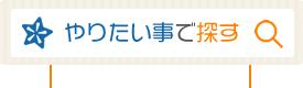 石垣島のマリンアクティビティツアーを探す